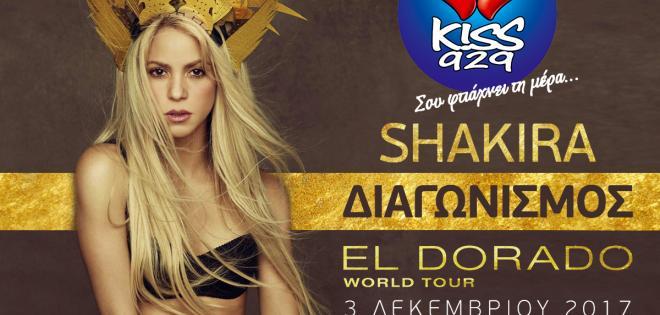 Διαγωνισμός Shakira